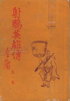 legend_of_condor_heroes_1959_edition_1st_volume