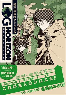 log_horizon_novel_cover_volume_1